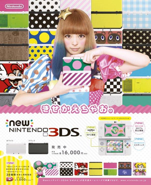 New Nintendo 3DS suma nuevas carcasas a su catálogo
