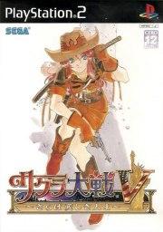 Sakura Wars: So Long, My Love PS2